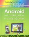 Android на планшетах и смартфонах