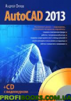 AutoCAD 2013 (+ CD-ROM)
