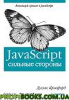 JavaScript. Сильные стороны