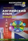 Английский язык. Полный курс (+ CD-ROM)