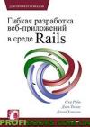 Гибкая разработка веб-приложений в среде Rails