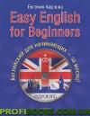 Easy English for Beginners. Самоучитель разговорного английского языка для начинающих в диалогах с аудиокурсом. Английский за месяц! Английский за