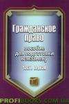 Гражданское право Украины пособие для подготовки к экзамену часть 1