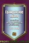 Гражданское право Украины пособие для подготовки к экзамену часть 2