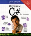 Изучаем C#, 2-е изд.