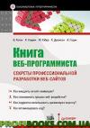 Книга веб-программиста. Секреты профессиональной разработки веб-сайтов