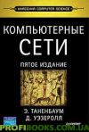 Компьютерные сети, 5-е изд.