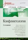 Конфликтология 5-е изд.