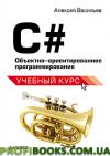 C#. Объектно-ориентированное программирование