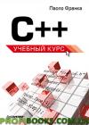 C++. Учебный курс