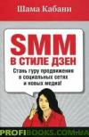 SMM в стиле дзен. Стань гуру продвижения в социальных сетях и новых медиа!