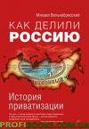 Как делили Россию. История приватизации