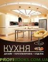 Кухня. Дизайн, перепланировка, отделка