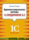 """Администрирование системы """"1С: Предприятие 8.2"""""""