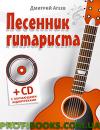Песенник гитариста (+ СD)
