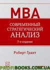 Современный стратегический анализ 7-е издание