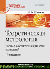 Теоретическая метрология. Часть 2. Обеспечение единства измерений