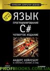 Язык программирования C#