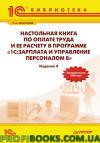 """Настольная книга по оплате труда и ее расчету в программе """"1С: Зарплата и Управление персоналом 8"""" ПИТЕР"""