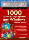 1000 лучших программ для Windows (+ DVD-ROM)