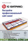 1С-Битрикс. Постройте профессиональный сайт сами! (+ CD-ROM)