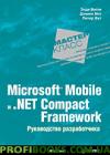 Microsoft Mobile и .Net Compact Framework. Руководство разработчика