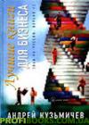 Лучшие книги для бизнеса