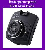 Видеорегистратор DVR Mini Black