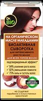 Биоактивная сыворотка для всех типов волос Dr. Bio (Доктор Био)