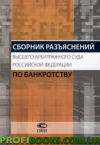 Сборник разъяснений Высшего Арбитражного Суда Российской Федерации по банкротству