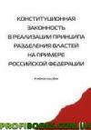 Конституционная законность в реализации принципа разделения властей на примере Российской Федерации