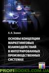Основы концепции маркетинговых взаимодействий в интегрированных производственных системах