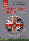 Английский с нуля для детей и взрослых (+ аудиокурс на CD)