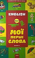 Англійська мова крок за кроком