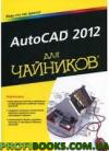 AutoCAD 2012 для чайников