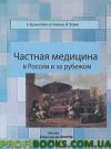 Частная медицина в России и за рубежом