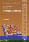 Психодиагностика. Н. С. Глуханюк, Д. Е. Щипанова
