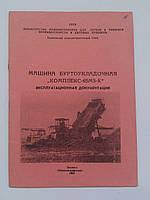 "Машина буртоукладочная ""Комплекс-65М3-К"". Эксплуатационная документация"
