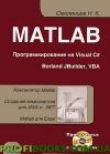 MATLAB. Программирование на Visual С#, Borland JBuilder, VBA (+ CD-ROM)