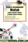 Пакеты расширения Matlab. Control System Toolbox и Robust Control Toolbox