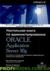 Настольная книга по администрированию Oracle Application Server 10g