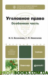 Уголовное право.И. Я. Козаченко, Г. П. Новоселов