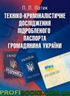 Техніко-криміналістичне дослідження підробленого паспорта громадянина України. Навчальний посібник рекомендовано МОН України