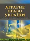 Аграрне право України. Для підготовки до іспитів