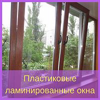 Пластиковые ламинированные окна