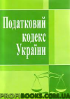 Податковий кодекс України. чинне законодавство станом на 30.03. 2015р