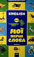 Англійська мова крок за кроком 2