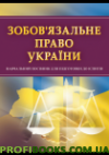 Зобов'язальне право України. Для підготовки до іспитів