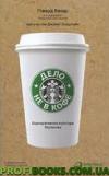 Дело не в кофе: корпоративная культура Starbucks (10-е издание)