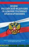 Кодекс Российской Федерации об административных правонарушениях 2013